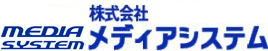 株式会社メディアシステム|長野・名古屋を中心に活動するホームページ制作会社